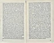 Хороший солдат: історія пристрасті. Серія ENGLISH LIBRARY, фото 5