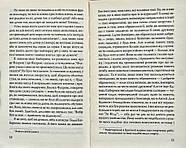 Хороший солдат: історія пристрасті. Серія ENGLISH LIBRARY, фото 6