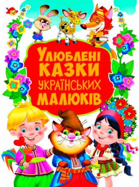 Улюблені казки українських малюків (велика книга, 36 казок) (Дефект)