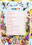 Улюблені казки українських малюків (велика книга, 36 казок) (Дефект), фото 2