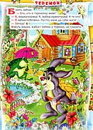 Улюблені казки українських малюків (велика книга, 36 казок) (Дефект), фото 4