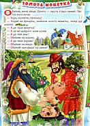 Улюблені казки українських малюків (велика книга, 36 казок) (Дефект), фото 5