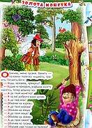 Улюблені казки українських малюків (велика книга, 36 казок) (Дефект), фото 6