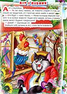 Улюблені казки українських малюків (велика книга, 36 казок) (Дефект), фото 7