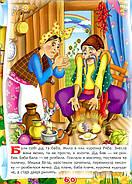Улюблені казки українських малюків (велика книга, 36 казок) (Дефект), фото 8