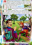 Улюблені казки українських малюків (велика книга, 36 казок) (Дефект), фото 9