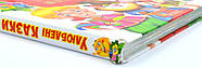 Улюблені казки українських малюків (велика книга, 36 казок) (Дефект), фото 10