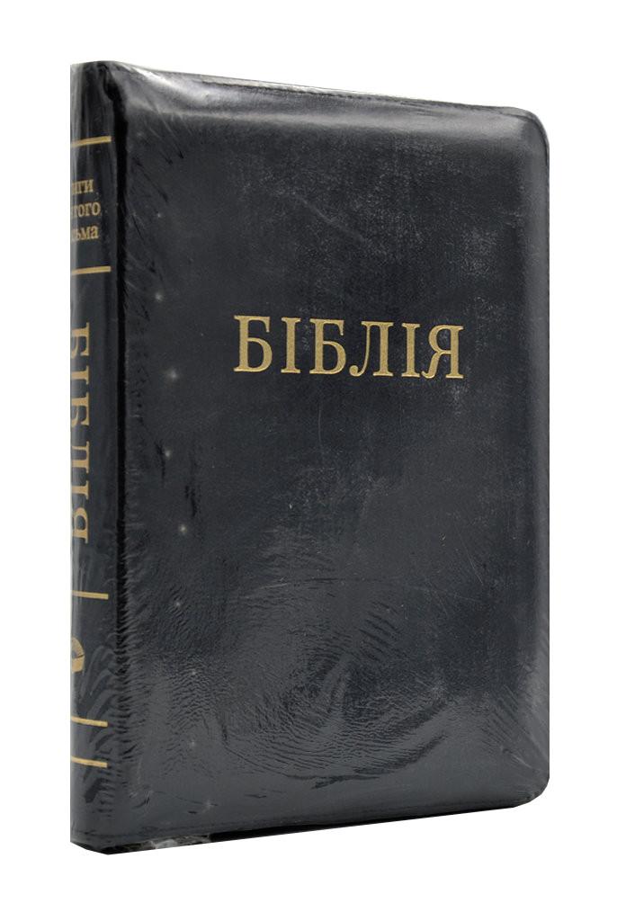 Біблія (мала) шкіра 10543 на замку