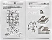 Логічні ігри для розумних дітей, фото 3