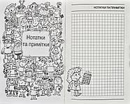 Логічні ігри для розумних дітей, фото 6