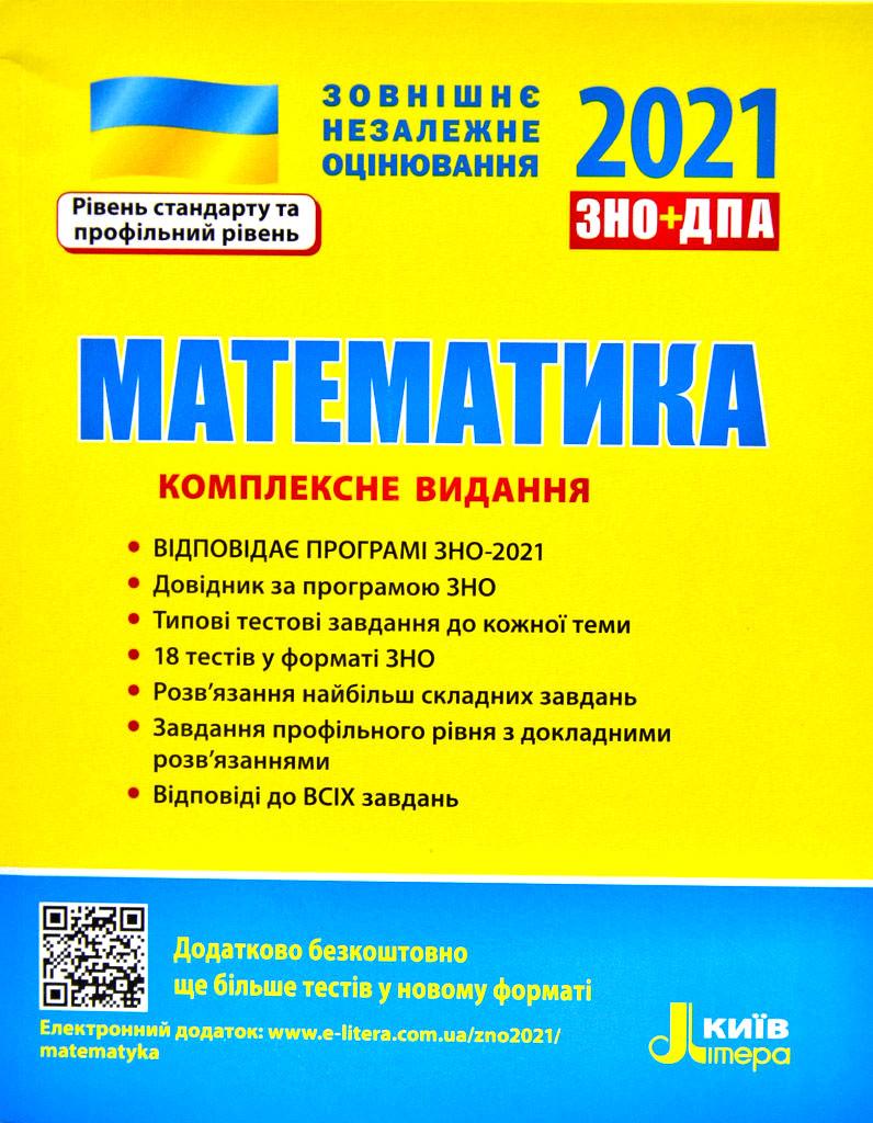 ЗНО 2021. Математика. Комплексне видання (Дефект 2)