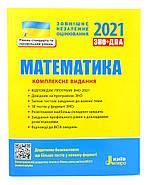 ЗНО 2021. Математика. Комплексне видання (Дефект 2), фото 2