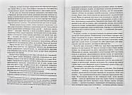 Собор Парижской Богоматери (з ілюстраціями ХІХ століття), фото 3