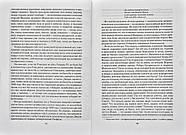 Собор Парижской Богоматери (з ілюстраціями ХІХ століття), фото 5