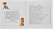 Малечі про інтимні речі (Дефект), фото 2