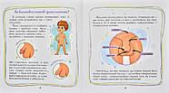 Малечі про інтимні речі (Дефект), фото 5