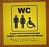 """Інформаційно-графічний покажчик """"Туалет"""" (табличка для слабозорих і сліпих)"""
