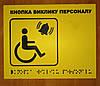 """Информационно-графический указатель """"Кнопка виклику"""" (табличка для слабовидящих и слепых)"""