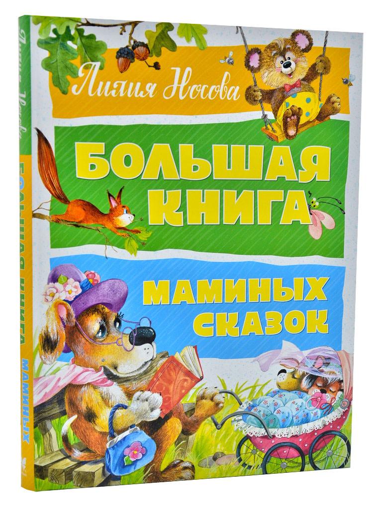 Большая книга маминых сказок (Дефект)