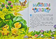 Большая книга маминых сказок (Дефект), фото 2