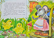 Большая книга маминых сказок (Дефект), фото 3
