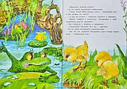 Большая книга маминых сказок (Дефект), фото 4