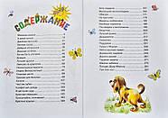 Большая книга маминых сказок (Дефект), фото 5