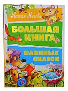 Большая книга маминых сказок (Дефект), фото 6