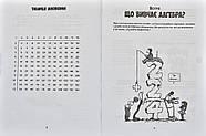 Алгебра. Наука в коміксах, фото 3