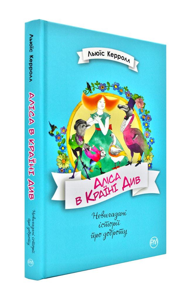 Аліса в Країні Див (Невигадані історії про доброту)