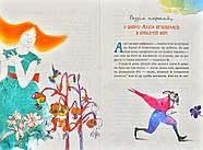Аліса в Країні Див (Невигадані історії про доброту), фото 2
