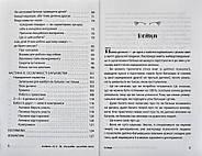 Батьки 24/7. Як зберегти здоровий глузд, фото 3