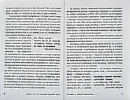 Батьки 24/7. Як зберегти здоровий глузд, фото 5