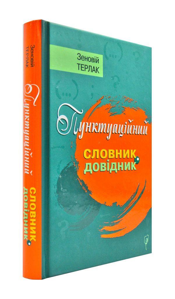 Пунктуаційний словник-довідник