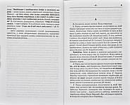 Пунктуаційний словник-довідник, фото 2