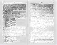 Пунктуаційний словник-довідник, фото 3