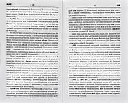 Пунктуаційний словник-довідник, фото 5