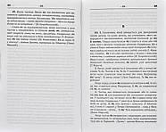 Пунктуаційний словник-довідник, фото 7