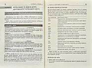 Маленька книжка великих коучингових моделей, фото 5