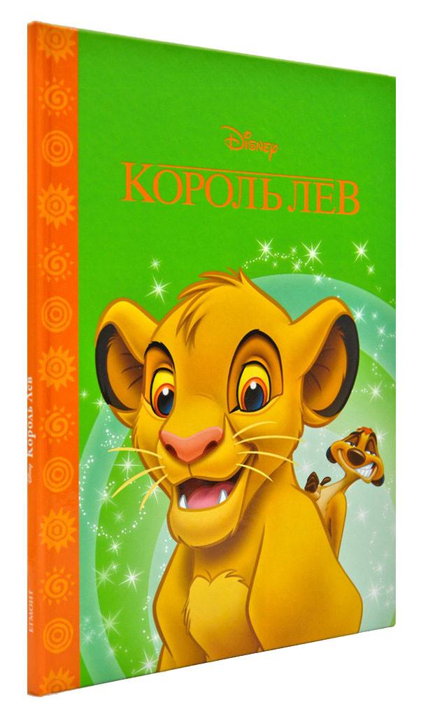 Король лев ПЕРЕОЦІНКА 3