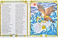 Казки О.С. Пушкіна, фото 4