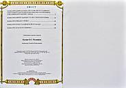 Казки О.С. Пушкіна, фото 6