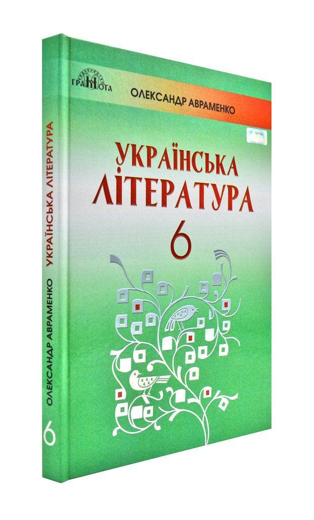 Українська література. 6 клас. Підручник (Авраменко О.) 2019