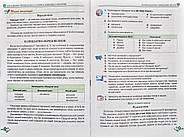 Українська література. 6 клас. Підручник (Авраменко О.) 2019, фото 3