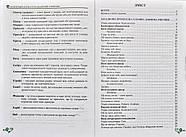 Українська література. 6 клас. Підручник (Авраменко О.) 2019, фото 5