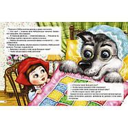 Подарочный сборник сказок. Добрые сказки малышам, фото 4