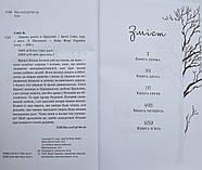 Дерево росте в Брукліні (тверда обкладинка), фото 2