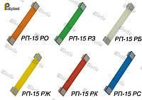 Ручка РП-15