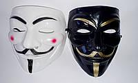 Маска Анонимуса комплект Белая и Черная