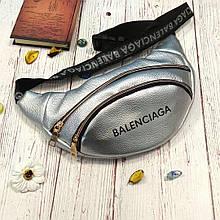 Стильний жіночий поясний сумочка, бананка Balenciaga, баленсіага. Срібло. Туреччина.